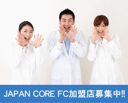 株式会社ジャパンコア 訪問マッサージ事業 FC加盟店募集
